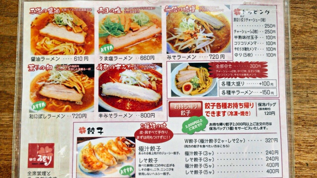 麺家ゐをりのメニュー(表)
