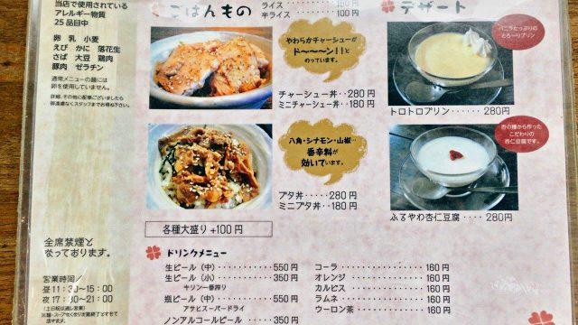 麺家ゐをりのメニュー(裏面)