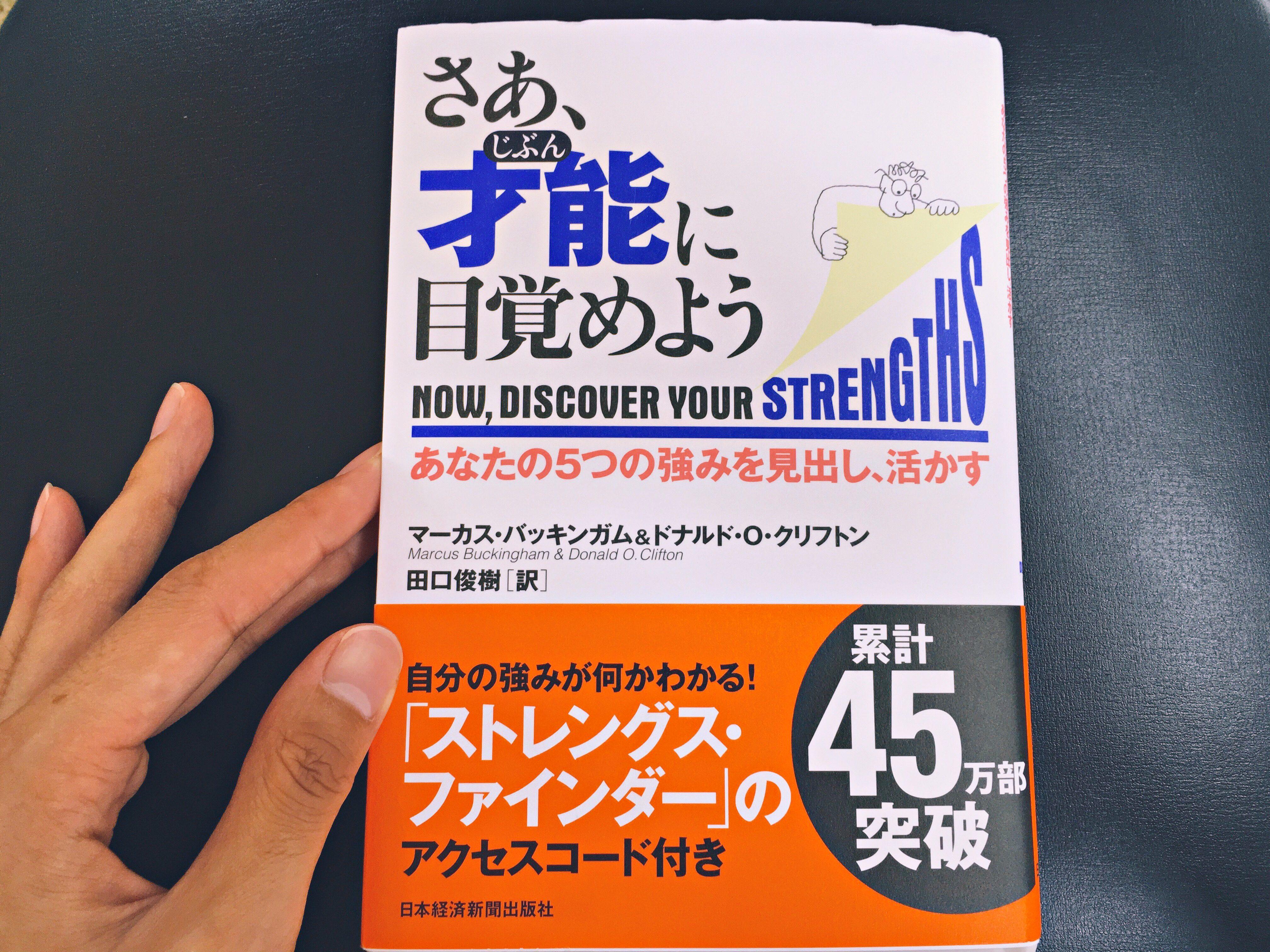この本であなただけの取り柄を探そう