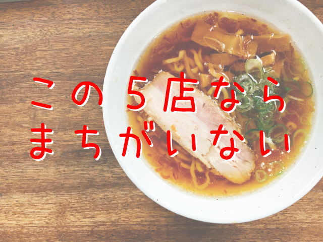 s_sano_ramen